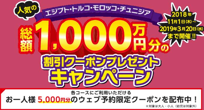 【ウェブ予約限定】阪急交通社「総額1000万円分」割引クーポンプレゼントキャンペーン