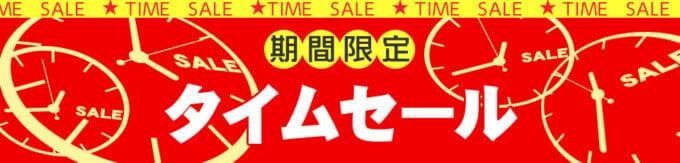 【期間限定】阪急交通社「格安・激安・お得」割引タイムセール