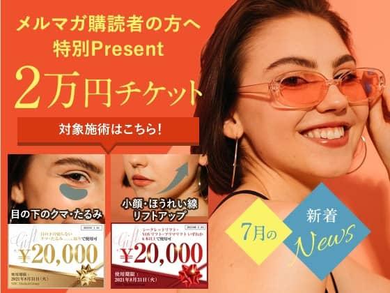 【メルマガ限定】湘南美容外科「20,000円OFF」割引クーポンチケット