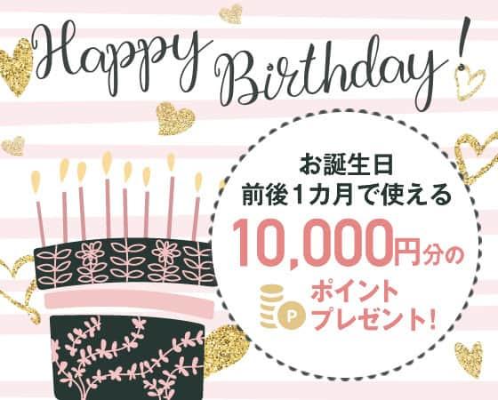【誕生日限定】湘南美容外科「1万円OFF」割引ポイント特典