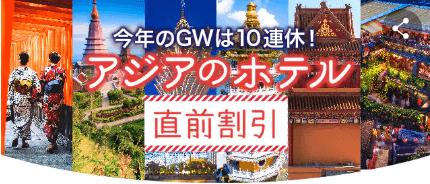 【アジア限定】Trip.com「最大3200円OFF」直前割引コード