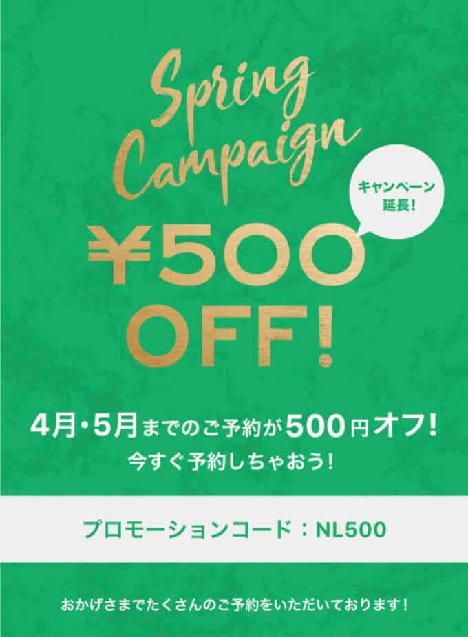【期間限定】ネイリー(Nailie)「500円OFF」割引クーポン・プロモーションコード