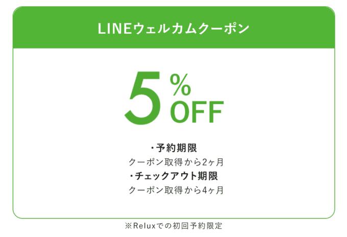 【LINE限定】Relux(リラックス)「5%OFF」初回割引クーポン