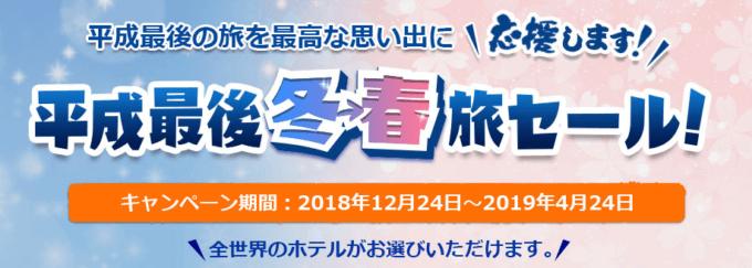 【期間限定】Trip.com「最大5000円OFF」平成最後 冬春旅セール