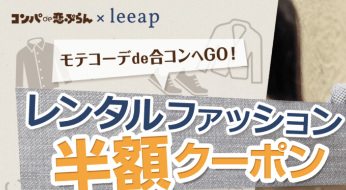 【コンパde恋ぷらん会員限定】leeap(リープ)「初月半額3900円OFF」割引キャンペーンコード