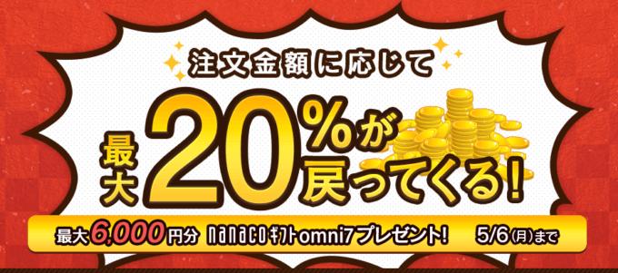 【ゴールデンウィーク限定】イトーヨーカドー「最大20%OFF」令和最初のミラクル大セール