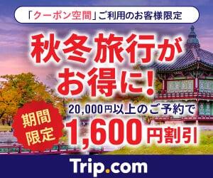 【期間限定】Trip.com国内&海外ホテル「1600円OFF」秋冬旅セール・割引クーポン