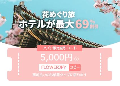【アプリ限定】Trip.com「最大69%OFF・5000円OFF」割引コード