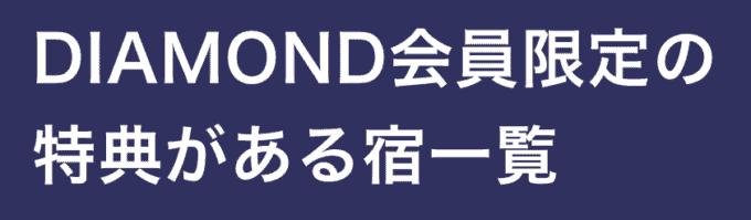 【ダイヤモンド会員限定】Relux(リラックス)「各種割引」キャンペーンセール