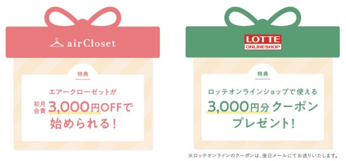 【ロッテオンラインショップ限定】エアークローゼット「3000円OFF」割引クーポンコード