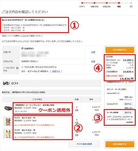 注文内容確認画面にてクーポンが適用されている商品をご確認いただき、ご注文金額に反映されていることを確認後、注文を確定します。