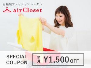 【クラブオフ会員限定】airCloset(エアークローゼット)「1500円OFF」会員優待クーポン