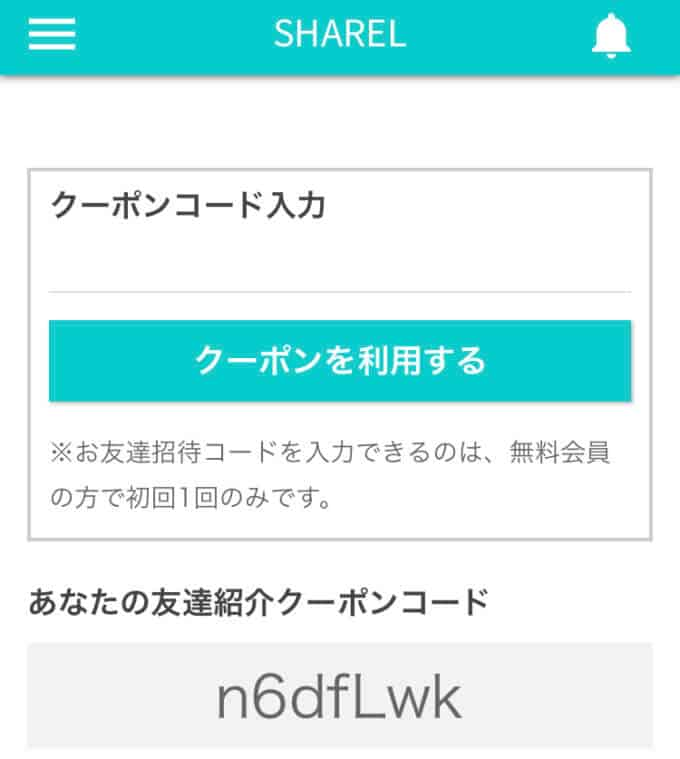 【友達紹介限定】シェアル(SHAREL)「1000円OFF」クーポンコード番号