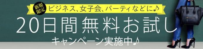【新規ユーザー限定】シェアル(SHAREL)「20日間無料」お試しキャンペーン
