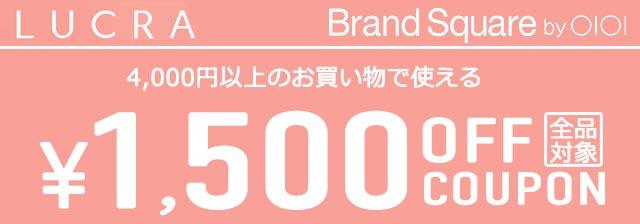 【Wowma!限定】LUCRA(ルクラ)「1500円OFF」割引クーポン