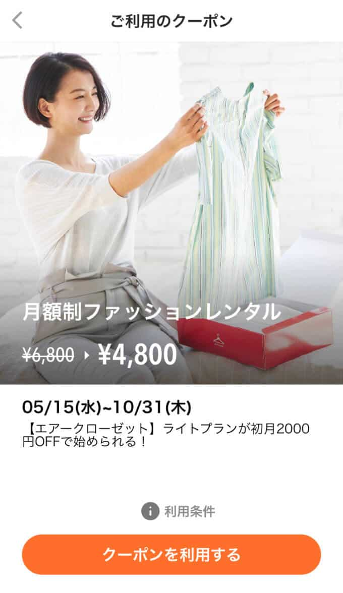 【マネーフォワードアプリ限定】エアークローゼット「2000円OFF(¥6800⇒¥4800)」割引クーポンコード