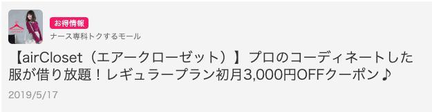 【ナース専科限定】エアークローゼット「初月3000円OFF」割引クーポン