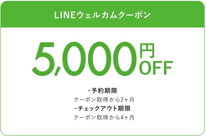 【LINE限定】Relux(リラックス)「5000円OFF」割引クーポン