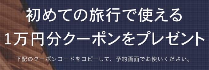 【アメックスカード限定】Relux(リラックス)「10000円OFF」割引クーポンコード