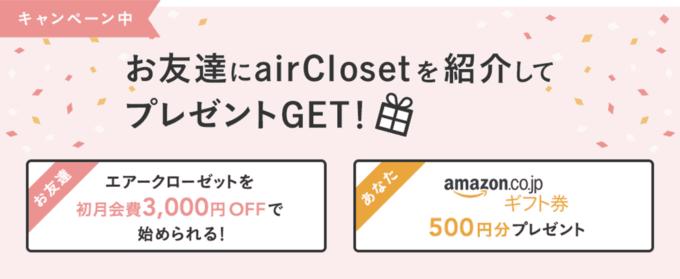 【お友達紹介限定】エアークローゼット「初月会費3000円OFF」割引招待コード