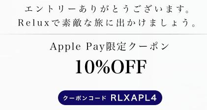【Apple Pay限定】Relux(リラックス)「10%OFF」割引クーポンコード