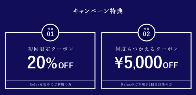 【マスターカード限定】Relux(リラックス)「20%OFF・5000円OFF」割引クーポンコード