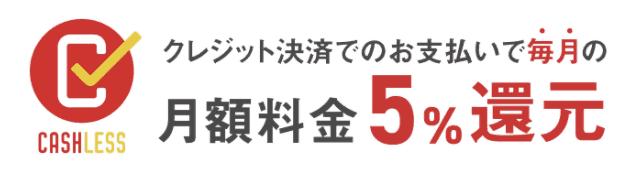 【クレジットカード決済限定】leeap(リープ)「5%OFF」還元キャンペーン