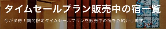 【期間限定】Relux(リラックス)「各種割引」タイムセール