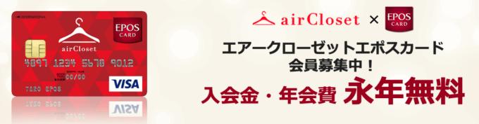 【エポスカード限定】エアークローゼット「20%OFF・2000円OFF」割引クーポン