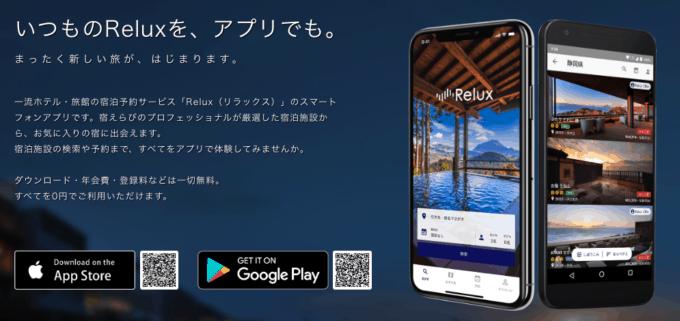 【アプリ限定】Relux(リラックス)「5%OFF」初回割引クーポンコード