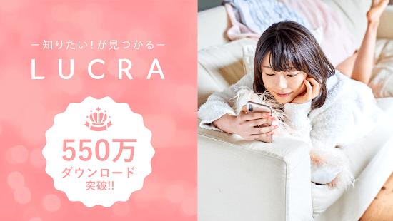 【LUCRA(ルクラ)限定】女性向け「割引クーポン」アプリ
