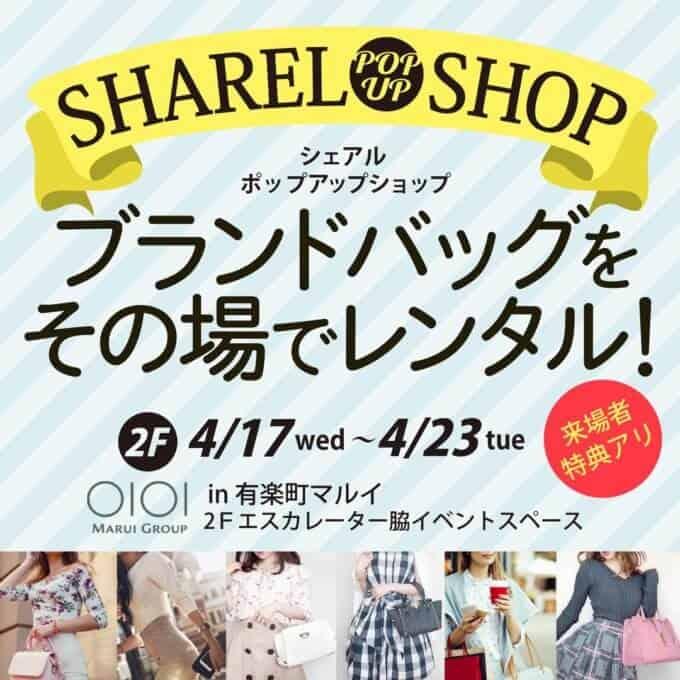 【有楽町マルイ限定】シェアル(SHAREL)「1000円OFF」ポップアップショップ来場者特典