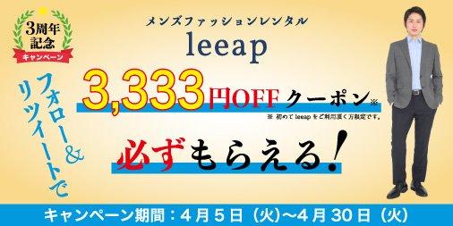 【期間限定】leeap(リープ)「初月利用料金3333円OFF」割引キャンペーンコード