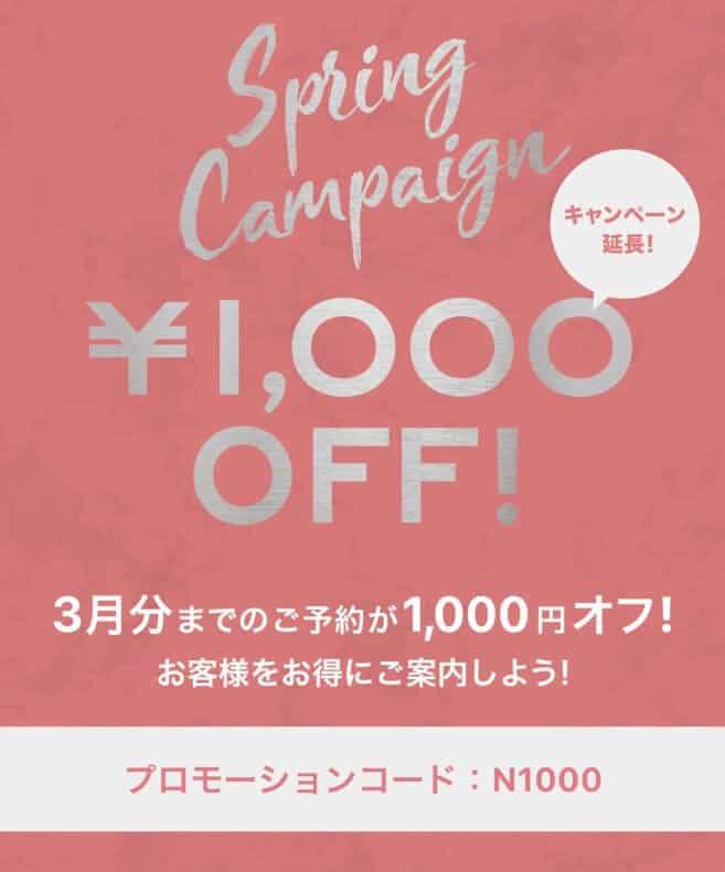 【期間限定】ネイリー(Nailie)「1000円OFF」割引クーポン・プロモーションコード