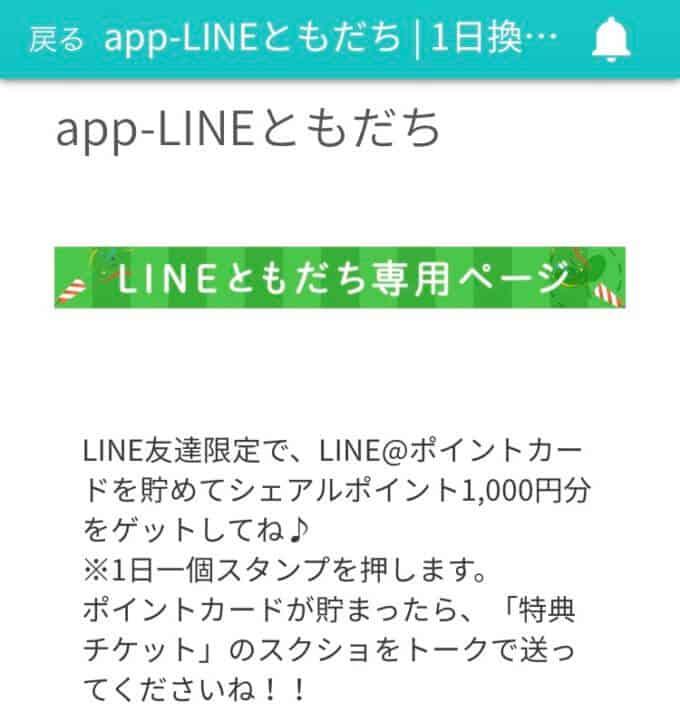 【LINE友達限定】シェアル(SHAREL)「1000ポイント」プレゼントキャンペーン