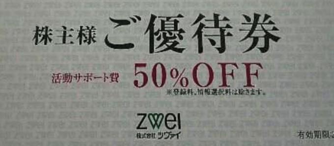 【株主優待限定】ツヴァイ「50%OFFOFF」活動サポート割引クーポン