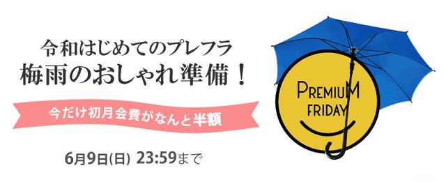 【令和プレミアムフライデー限定】エアークローゼット「初月会費50%OFF」半額クーポンコード
