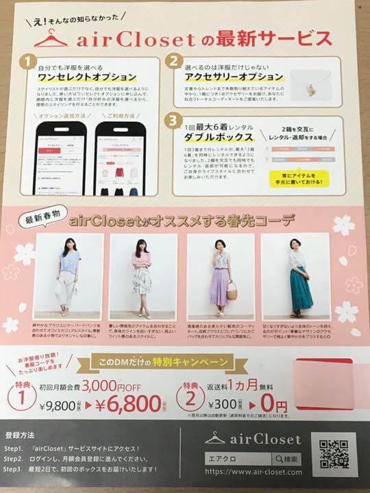 【チラシ限定】エアークローゼット「3000円OFF+返送料1ヶ月」無料クーポンコード
