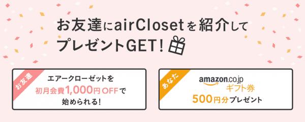 【お友達紹介限定】エアークローゼット「初月会費1000円OFF」割引クーポン