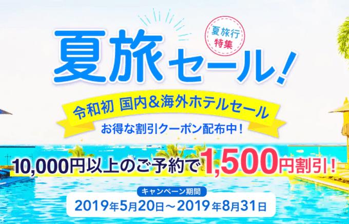 【期間限定】Trip.com国内&海外ホテル「1500円OFF」夏旅セール・お得な割引クーポン