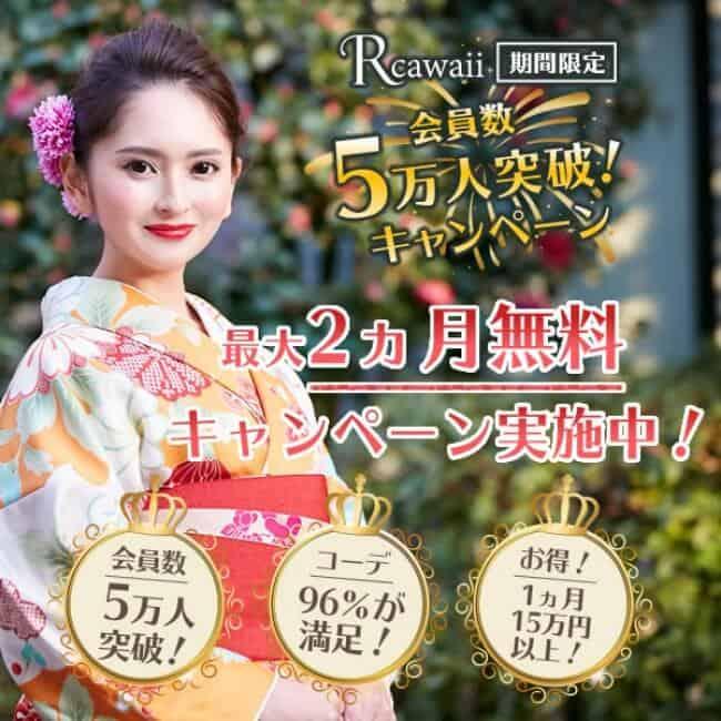【期間限定】rcawaii(アールカワイイ)「最大2ヶ月無料」会員数5万人突破キャンペーン