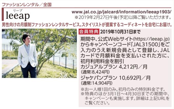 【JALカード限定】leeap(リープ)「初月利用料金4212円・10692円」割引キャンペーンコード