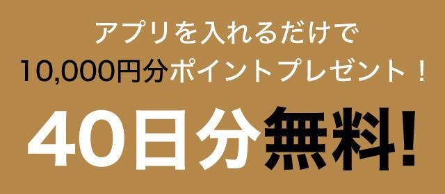 【期間限定】ラクサス(Laxus)「1万円OFF&40日分」無料プレゼントキャンペーン