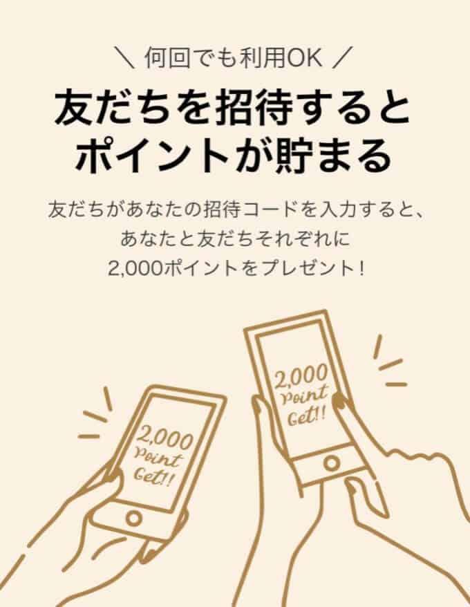 【友達限定】ラクサス(Laxus)「2000円OFF」ポイントプレゼント招待コード