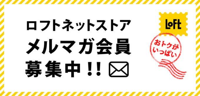 【会員限定】LOFT(ロフト)「メルマガ」割引クーポン・シークレットセール