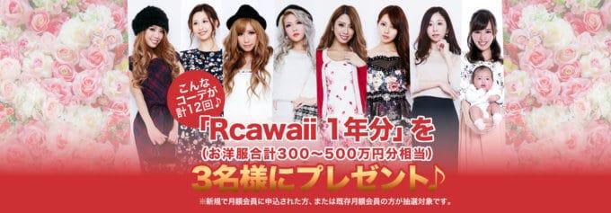【期間限定】rcawaii(アールカワイイ)「1年分無料」プレゼントキャンペーン