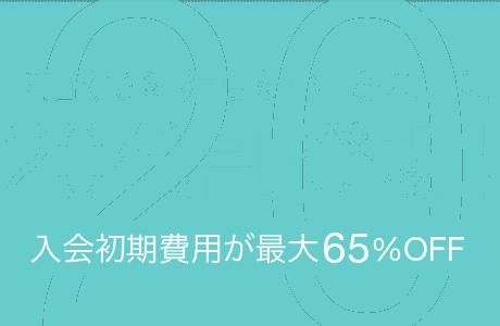 【期間限定】ツヴァイ「最大65%OFF」20代割引キャンペーン
