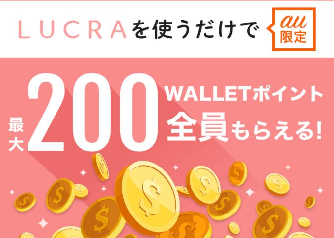 【au限定】LUCRA(ルクラ)「200円OFF」WALLETポイント