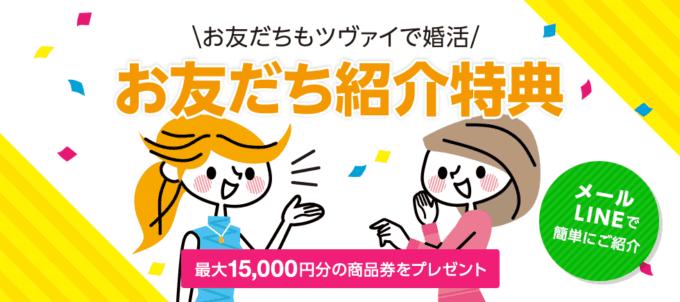 【お友達紹介限定】ツヴァイメール・LINE「1万5000円OFF」割引クーポン