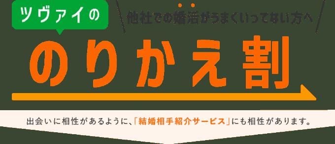 【期間限定】ツヴァイ「3万2400円OFF」乗り替え割引キャンペーン